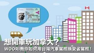 台灣汽車駕照換安省駕照