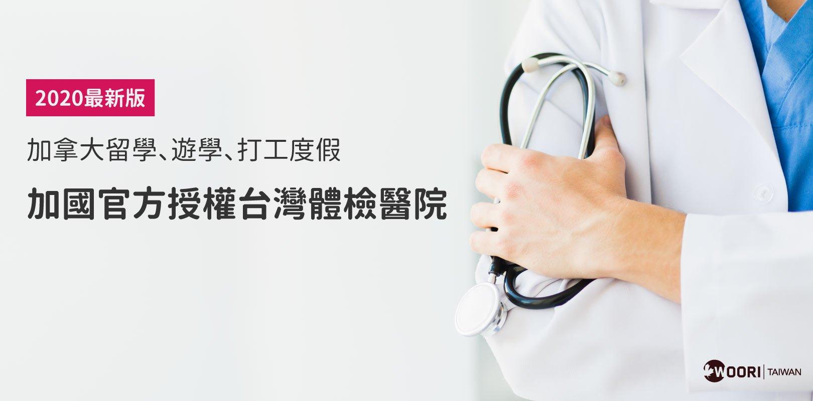 打工度假體檢醫院
