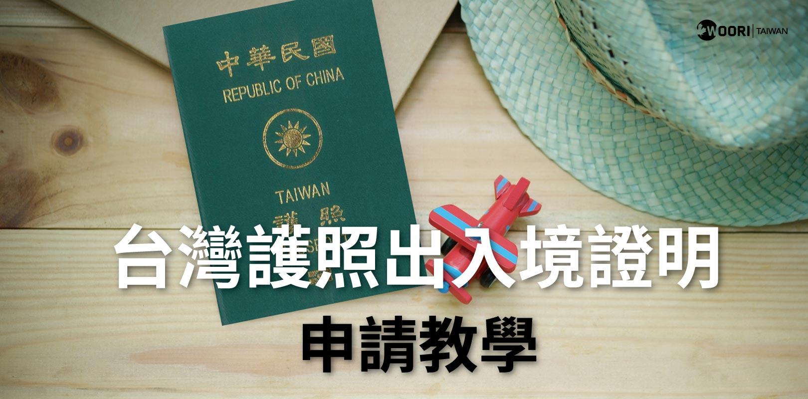 台灣護照出入境證明申請教學