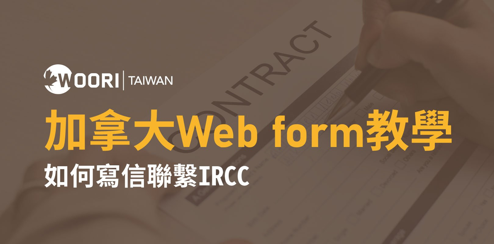 加拿大Web form教學-如何寫信聯繫IRCC