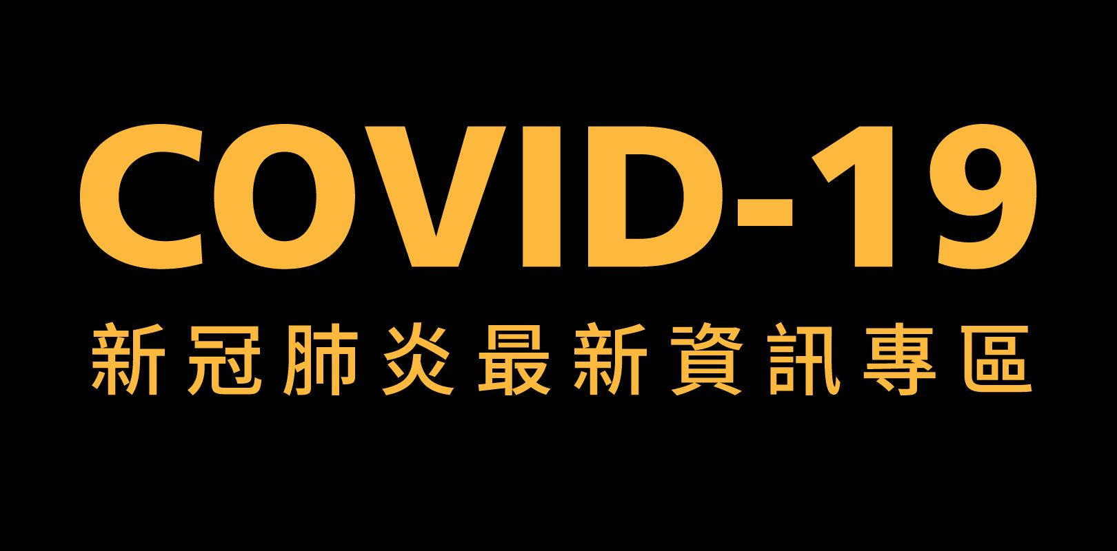 COVID-19新冠肺炎 最新資訊專區