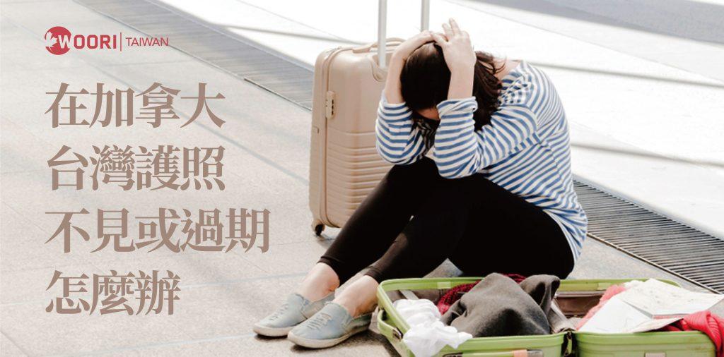 在加拿大,台灣護照不見/過期怎麼辦?