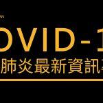 2020 COVID-19 新冠肺炎最新資訊專區
