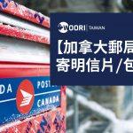 【加拿大郵局】寄明信片/包裹回台灣
