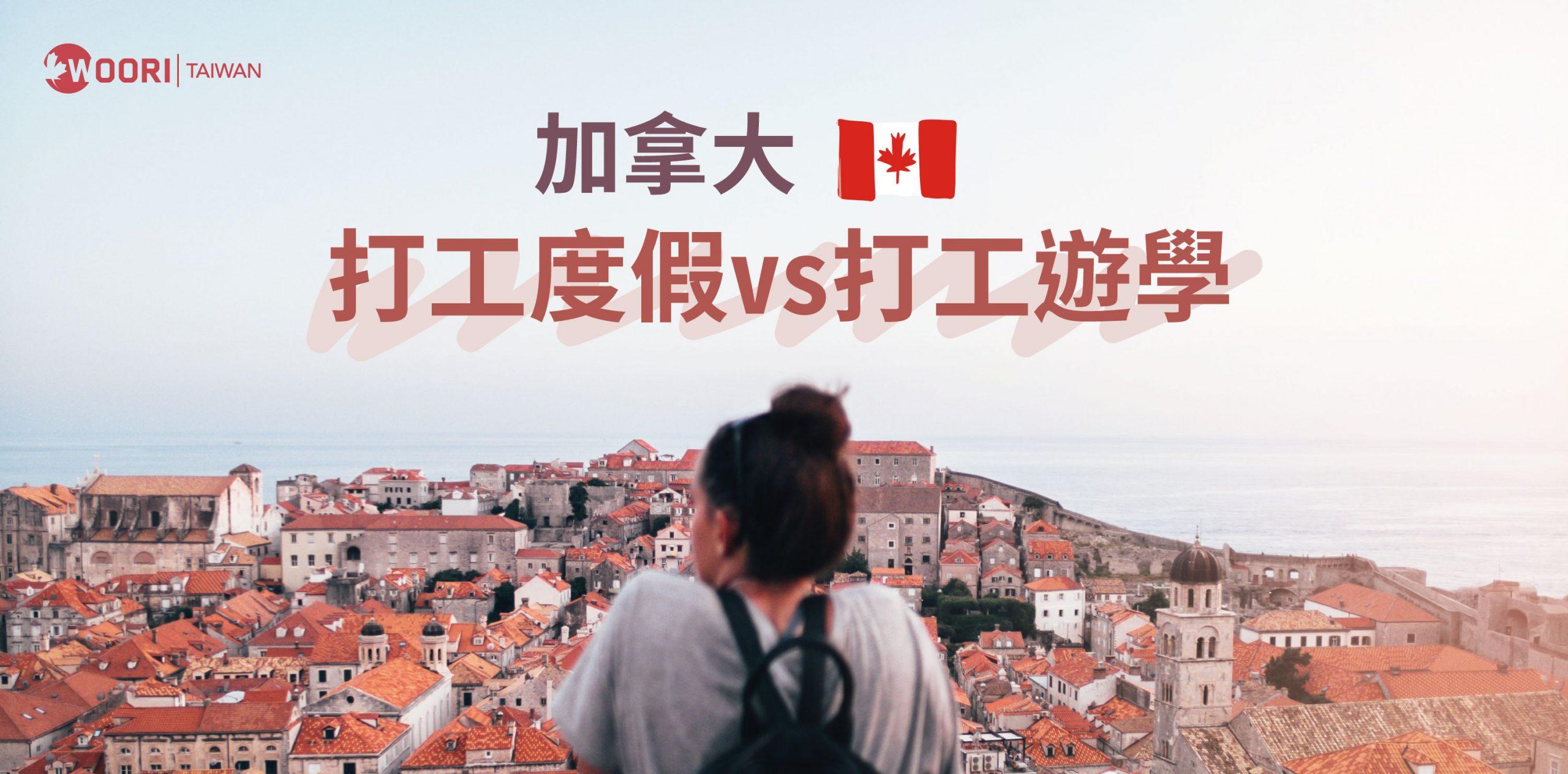 加拿大打工度假vs打工遊學,抽不到籤又想出國?