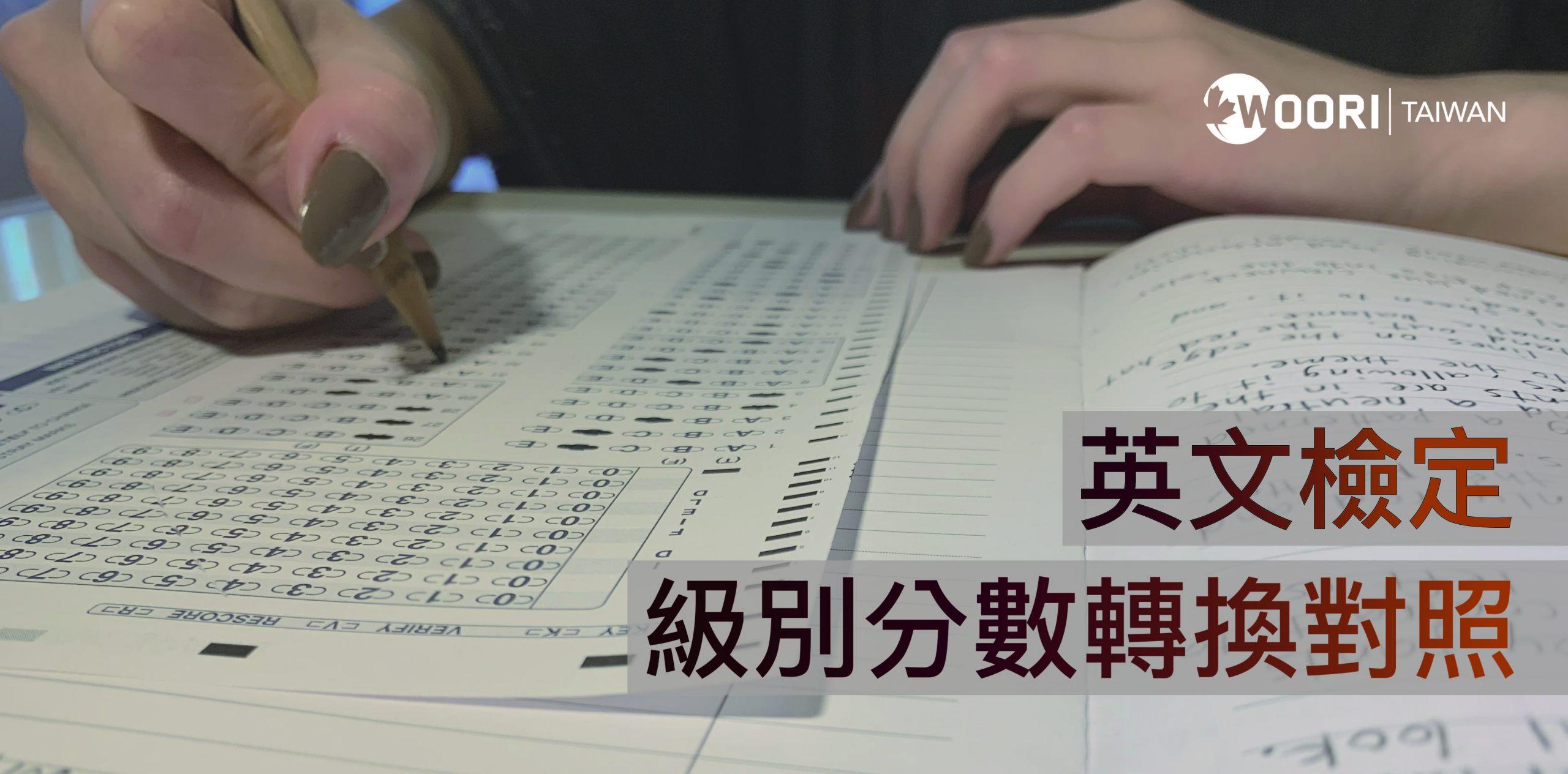 【英文檢定-級別分數轉換對照】到加拿大讀書,選擇哪種英文考試
