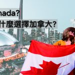 Why Canada? 留遊學為什麼選擇加拿大?