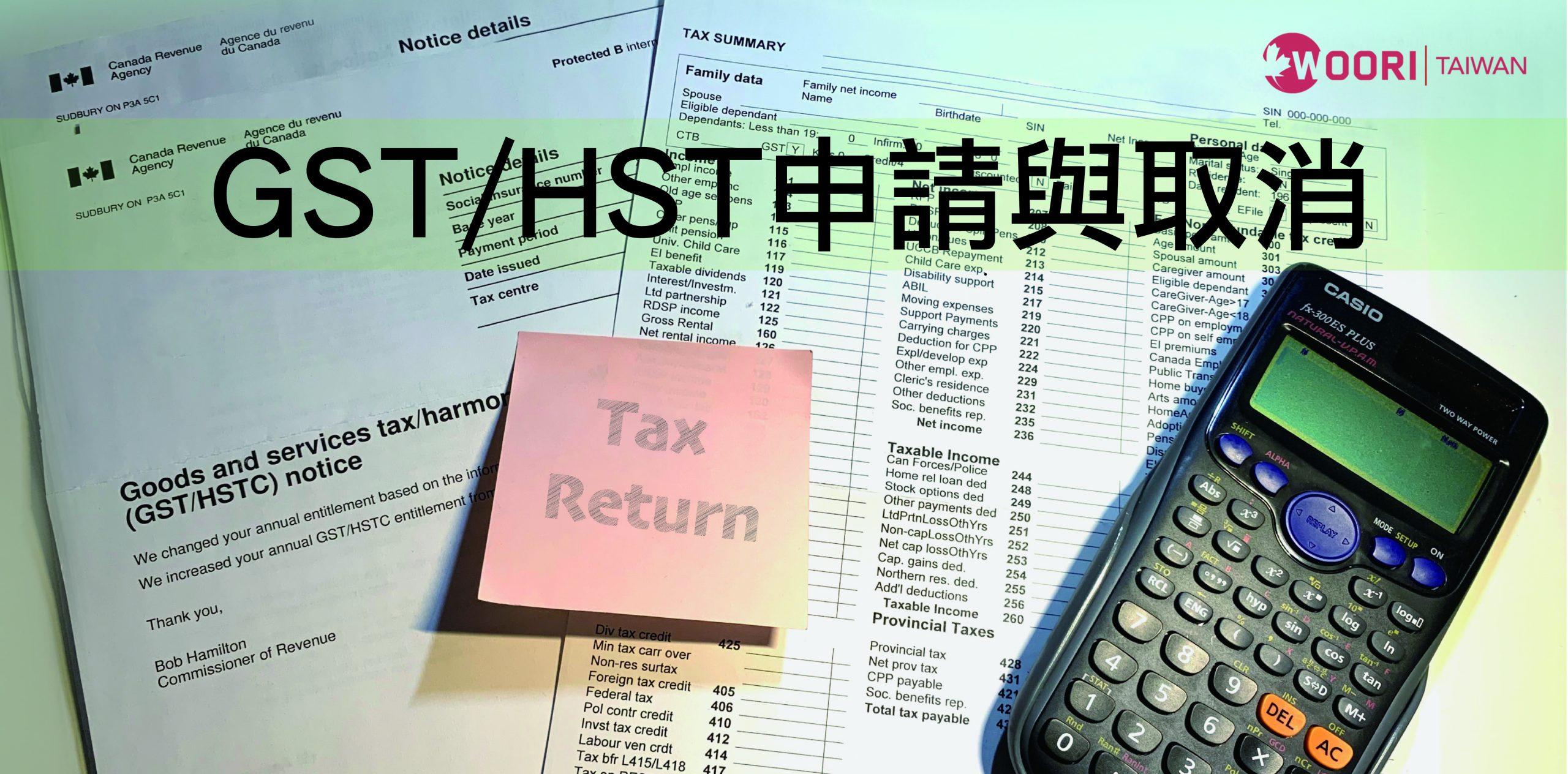 加拿大GST/HST申請與取消