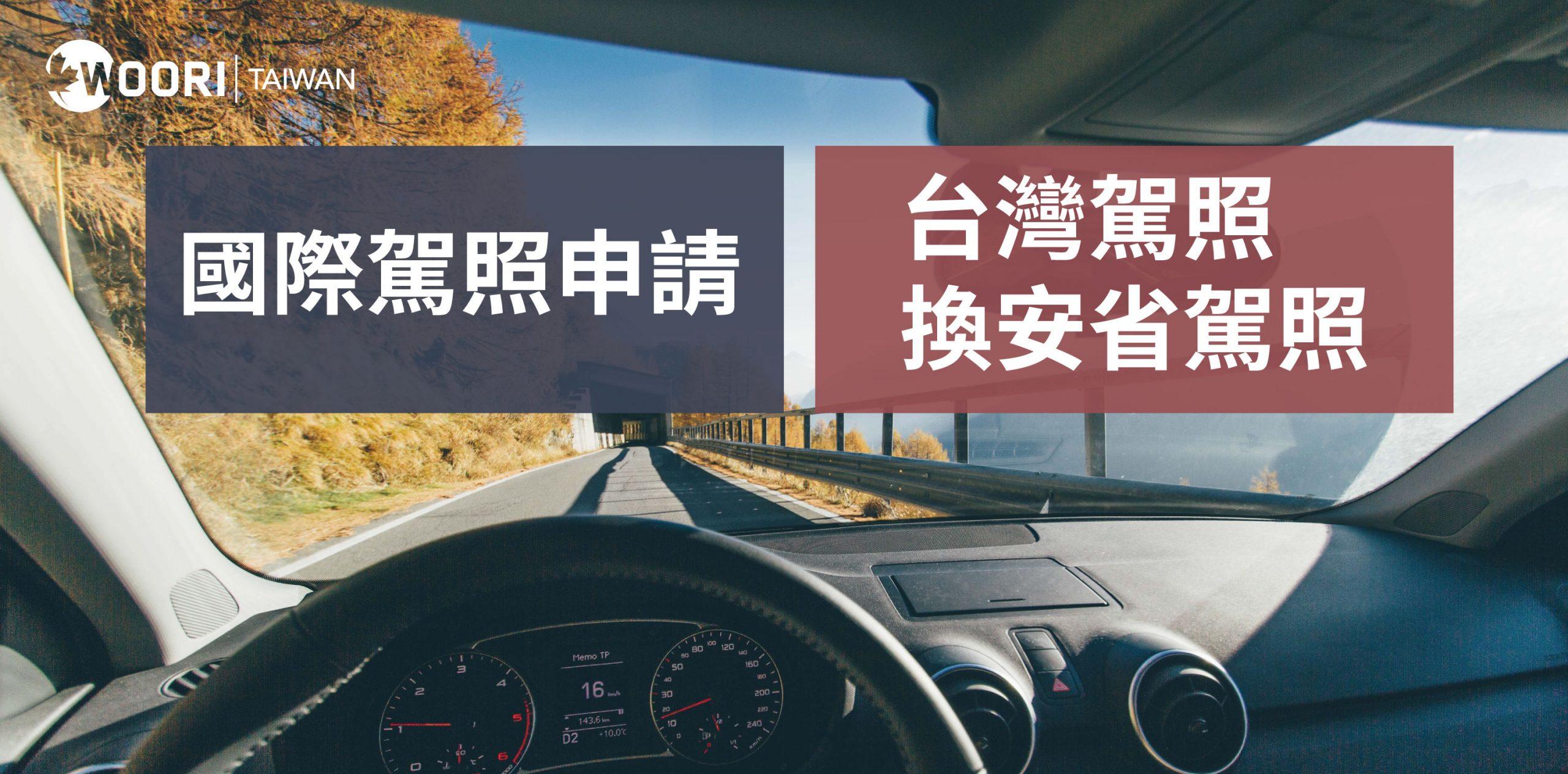 【加拿大】國際駕照申請&台灣駕照換安省駕照(2020最新教學)