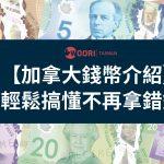 【加拿大錢幣介紹】輕鬆搞懂不再拿錯錢