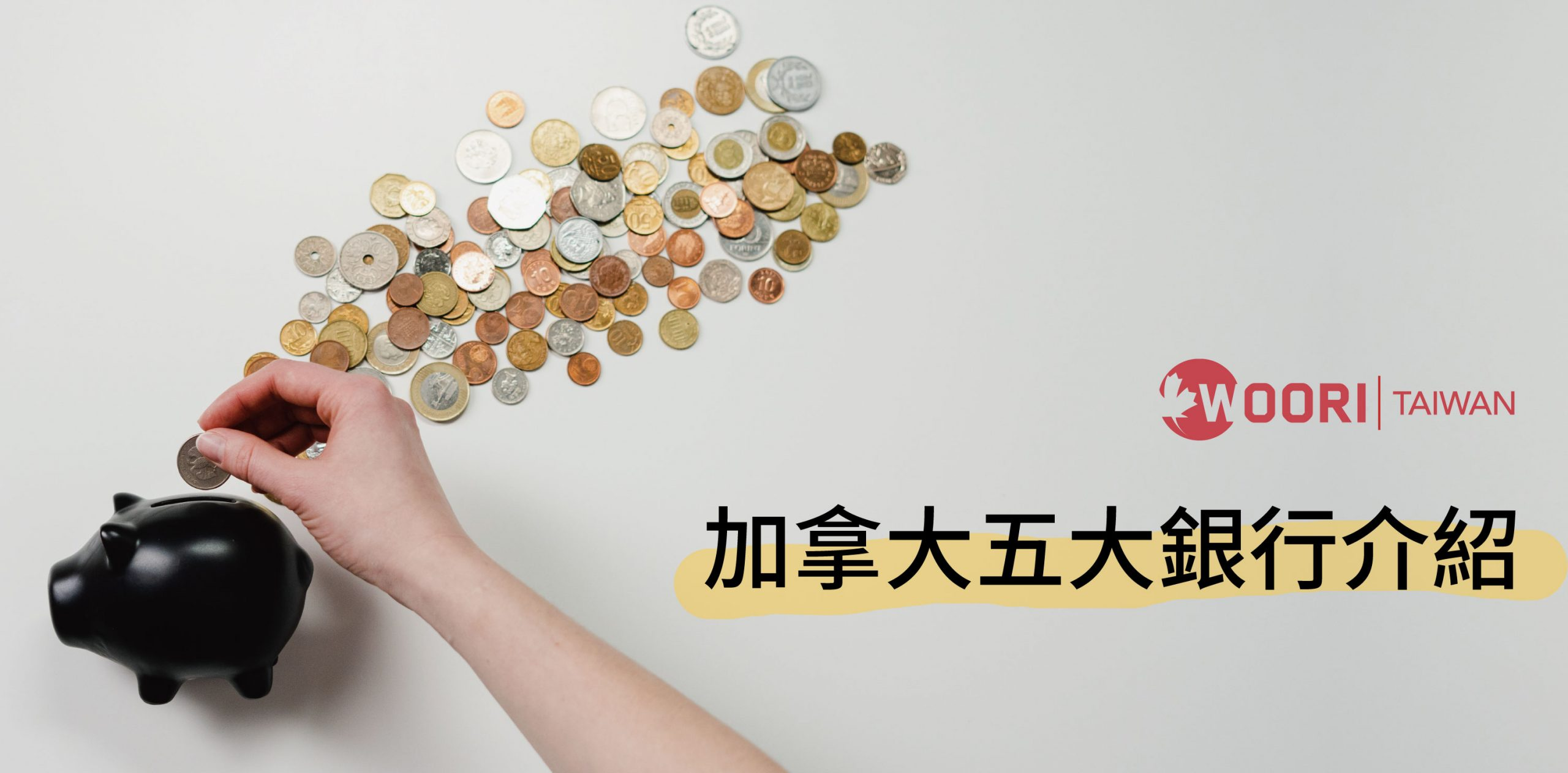 加拿大五大銀行介紹