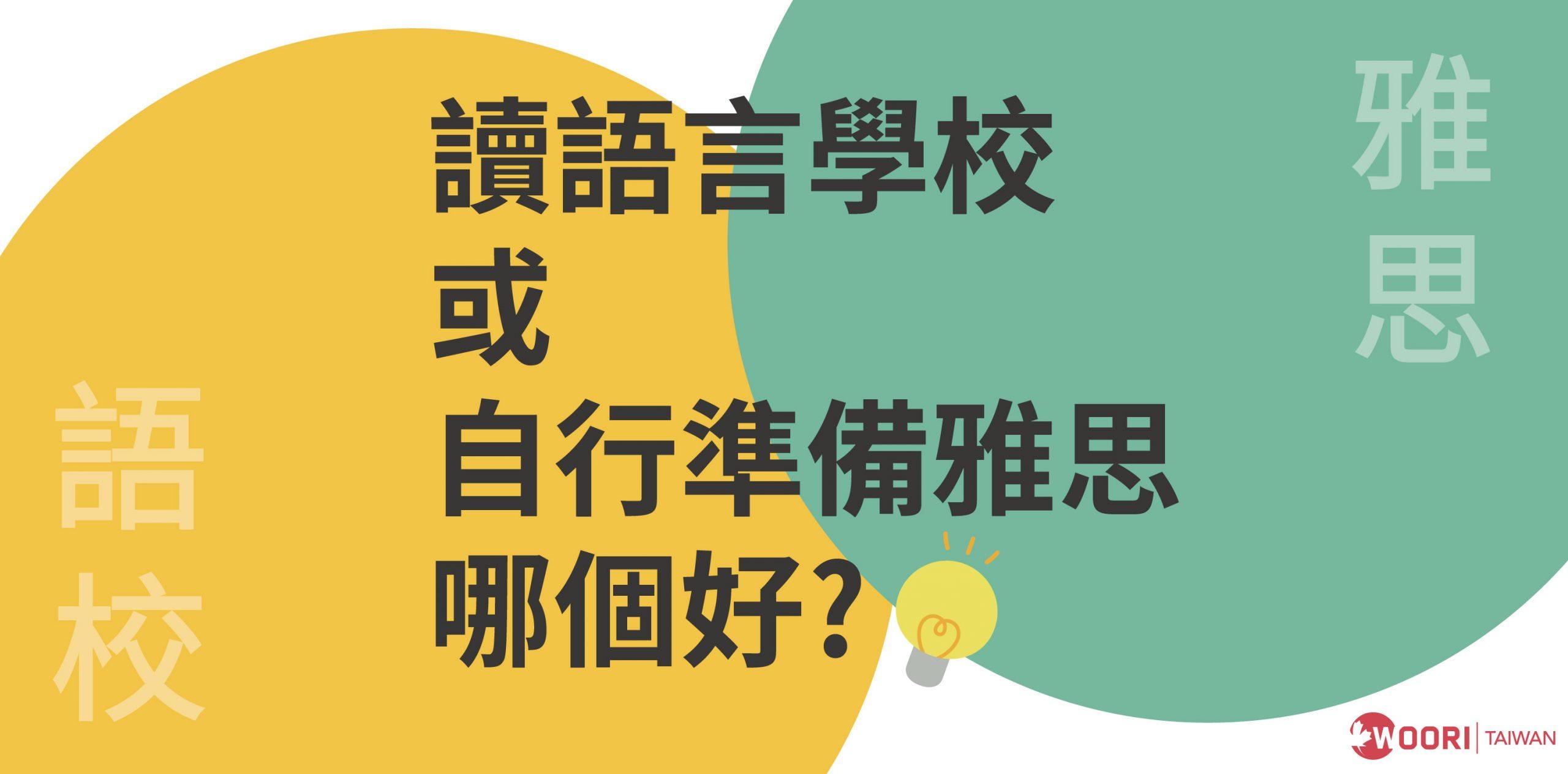 【讀語言學校或自行準備雅思,哪個好?】
