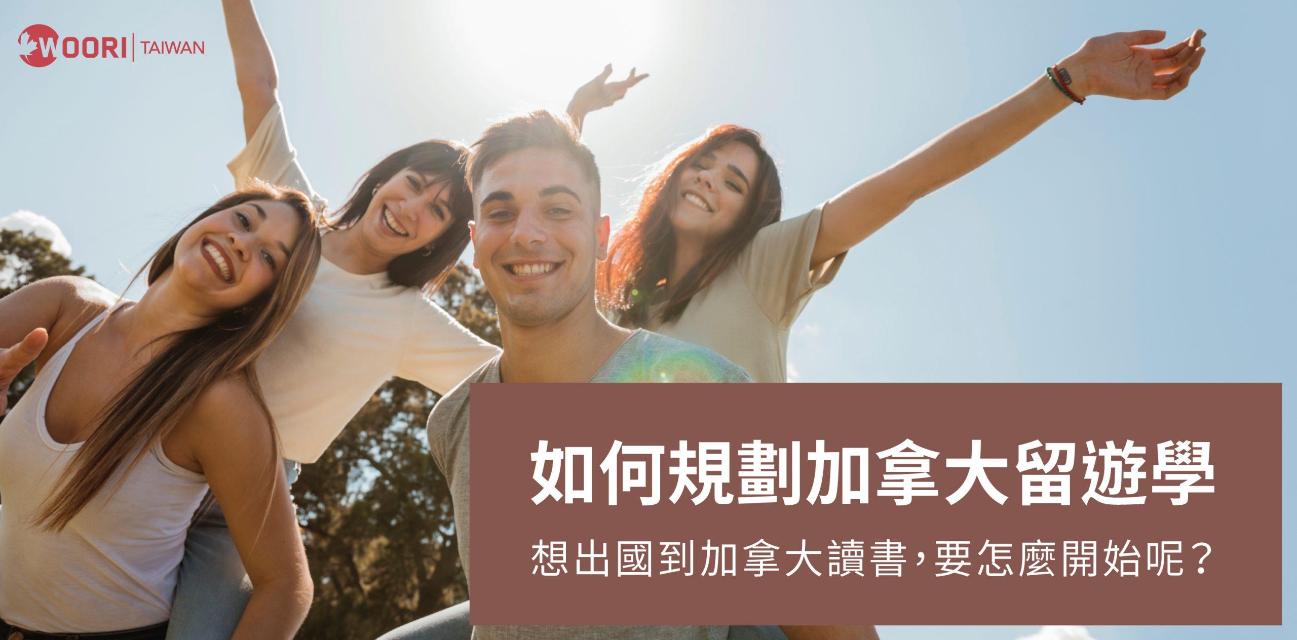 【如何規劃加拿大留遊學】想出國讀書,該如何開始?