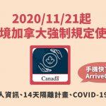 2020/11/21起,入境加拿大使用ArriveCAN注意事項