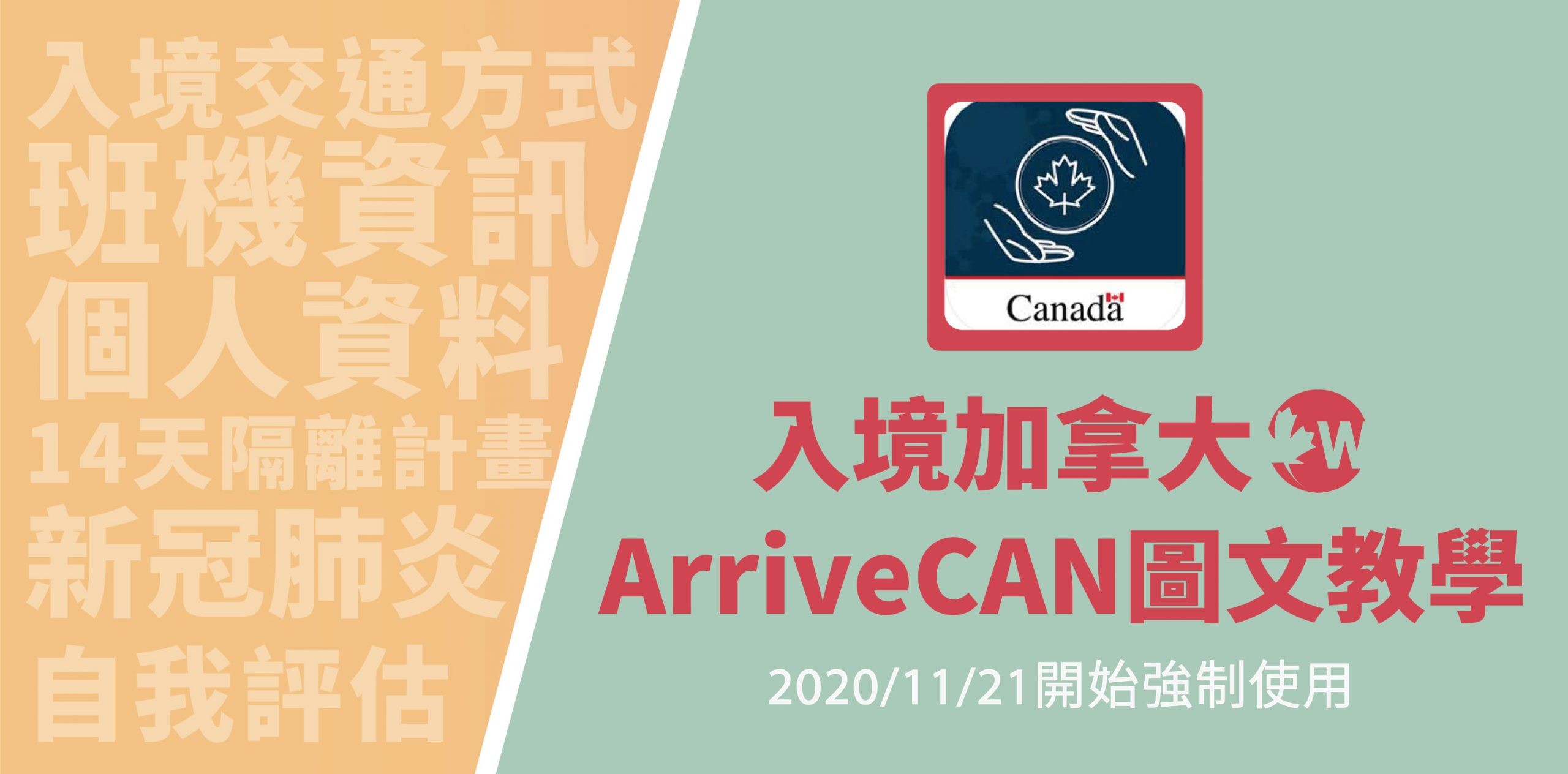 入境加拿大-ArriveCAN圖文教學