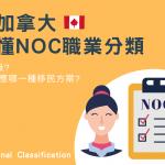 【想移民加拿大,一定要懂的 NOC職業列表分類 】
