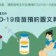 安大略省COVID-19疫苗預約圖文教學